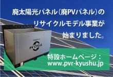pvr-kyushu.jpg