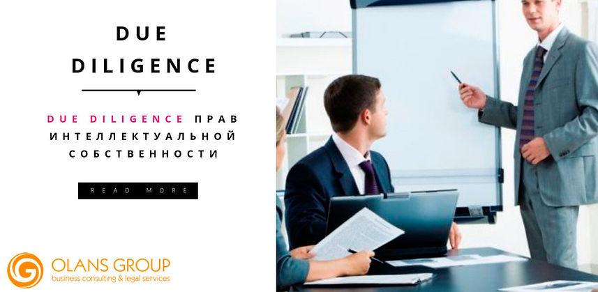 Alt-due diligence в украине