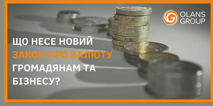 Alt-новий закон про валюту