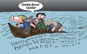 nalogi-v-ukraine.jpg