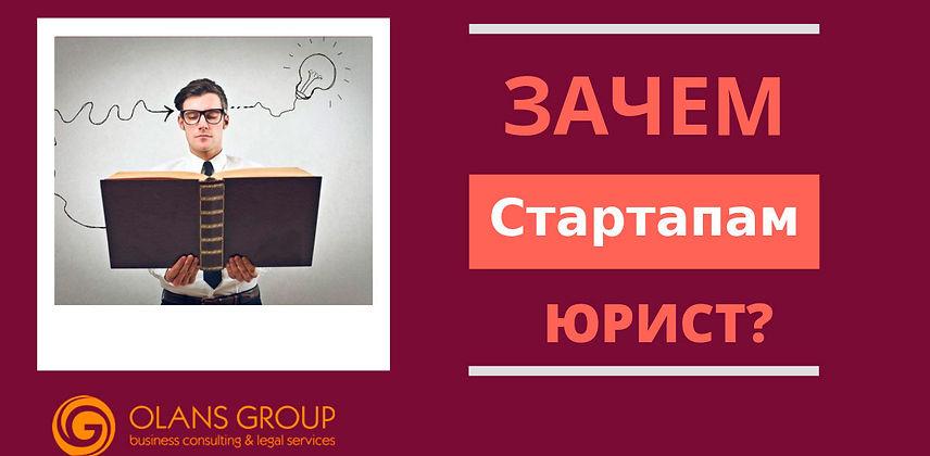Alt- юрист для стартапа украина