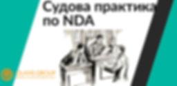 Alt-нужен ли договор NDA