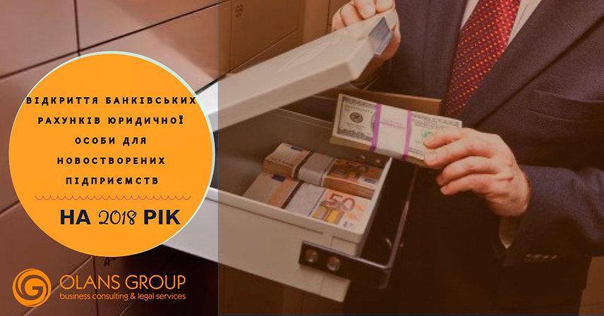 Alt-банковский счет юр лицу