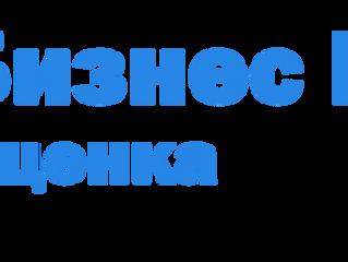 Бизнес Регион Оценка