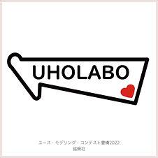 youmo_uholabo.jpg