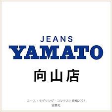 Jeans_yamato.jpg