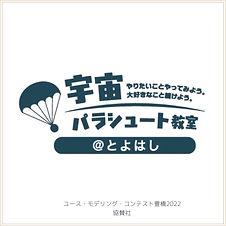 uchu_parachute.jpg