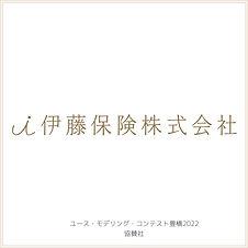 itou_hoken.jpg