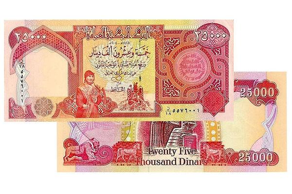dinar iraki.jpeg