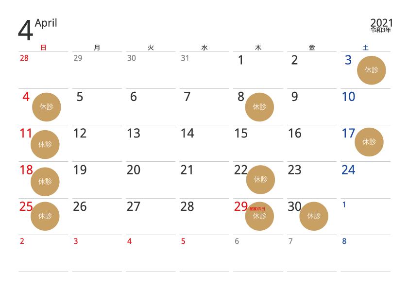 しげカレンダー 4月.png