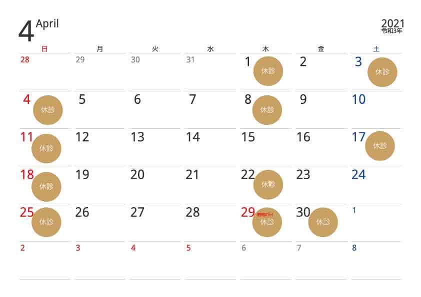 しげカレンダー 4月.jpg