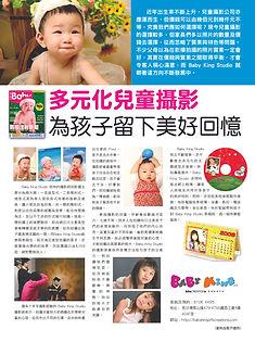 2007年《親子雜誌》介紹及訪問:多元化兒童攝影,為孩子留下美好回憶
