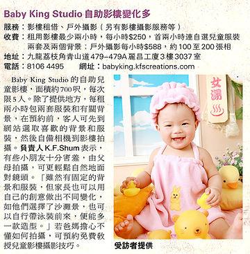 2010年 Baby King Studio 接受《明報親子版》介紹及訪問