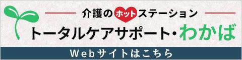 TCSわかばバナー.jpg
