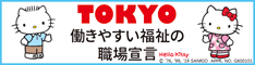 トータルケアサポート・わかばは 「TOKYO働きやすい福祉の職場宣言」事業所です