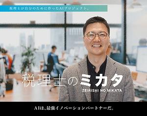 ミカタトップイメージ_r1.jpg