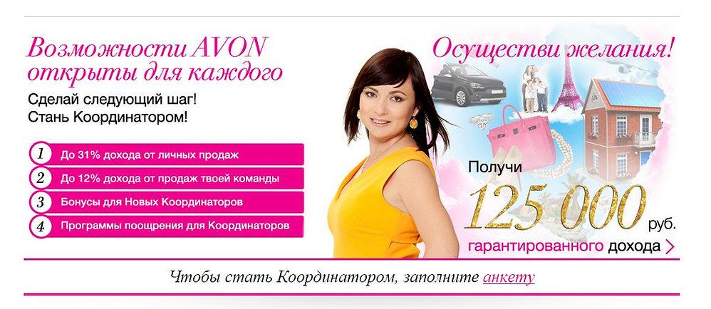 Эйвон стать представителем где купить косметику с бесплатной доставкой
