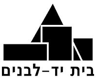 בית יד לבנים אשדוד