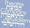התיאטרון הירושלמי
