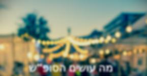 """מה עושים הסופ""""ש  בתל אביב"""