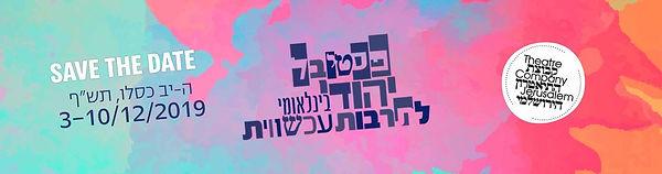 פסטיבל יהודי.jpg