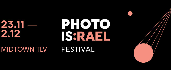 """פסטיבל הצילום הבינלאומי 2017 בת""""א"""