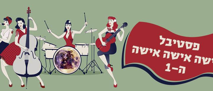 פסטיבל אישה אישה אישה ה - ראשון בישראל  - כרטיסים