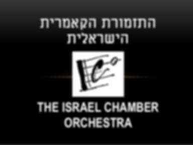 תזמורת הקאמרית הישראלית
