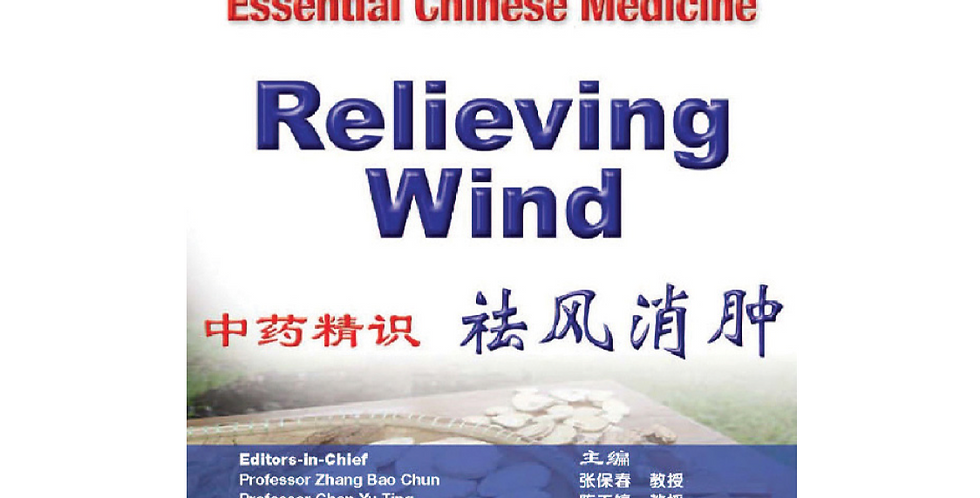 Essential Chinese Medicine - Relieving Wind