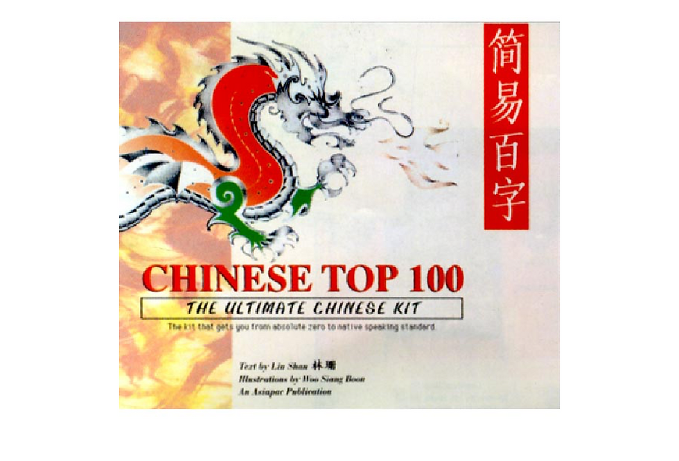 Chinese Top 100