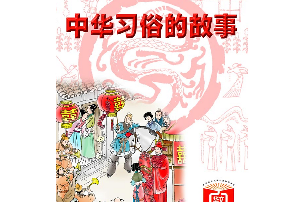 中华习俗的故事