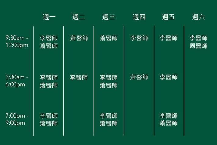 門診時段_營業時間_蓮華皮膚科.jpg