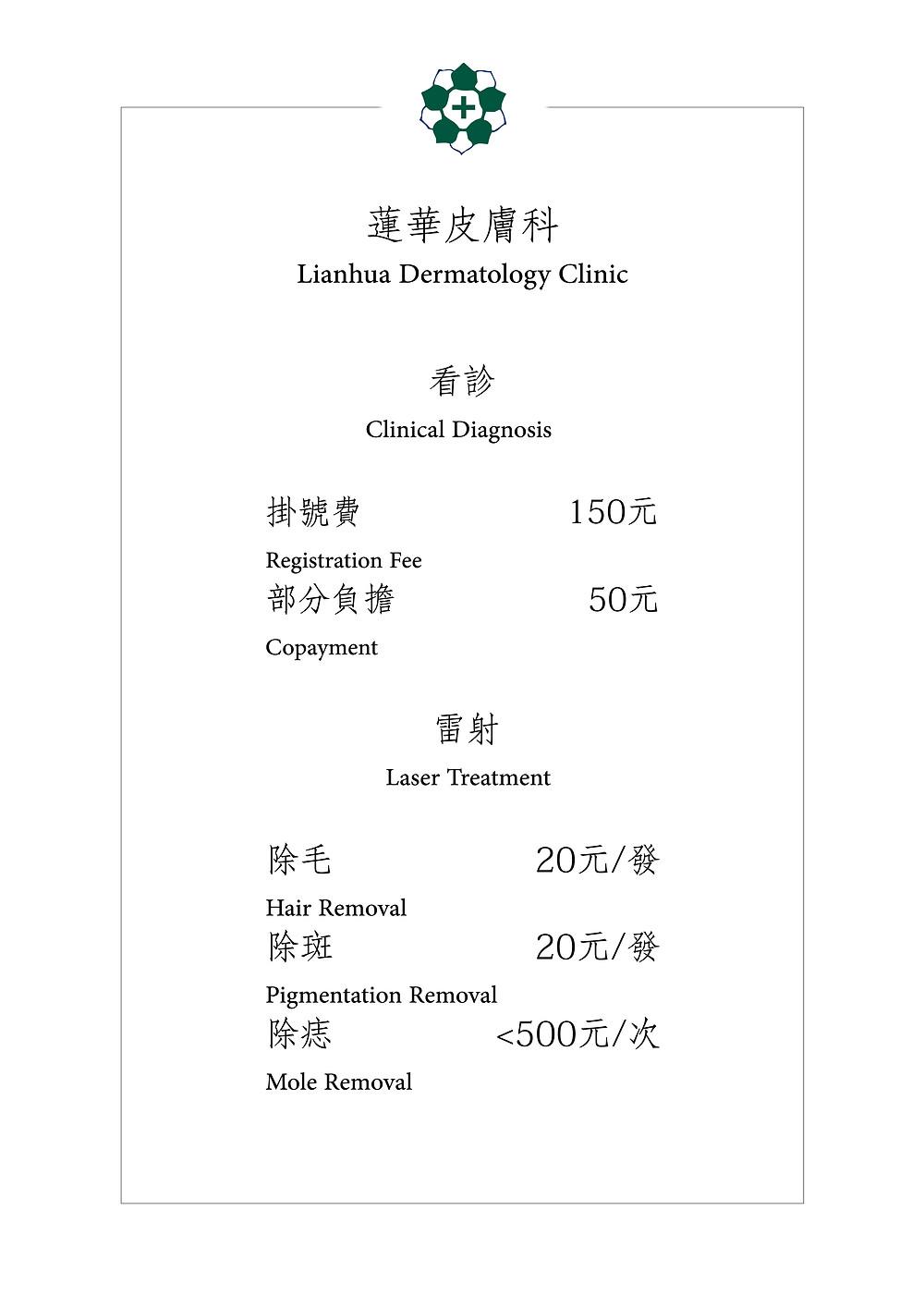 台中 蓮華皮膚科 健保 看診 雷射 服務 價錢