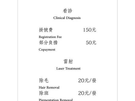 蓮華皮膚科 - 價目表