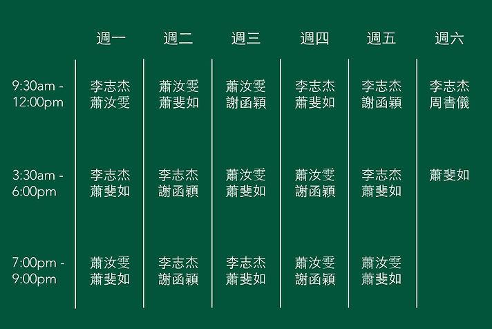 門診時段_蓮華皮膚科.jpg