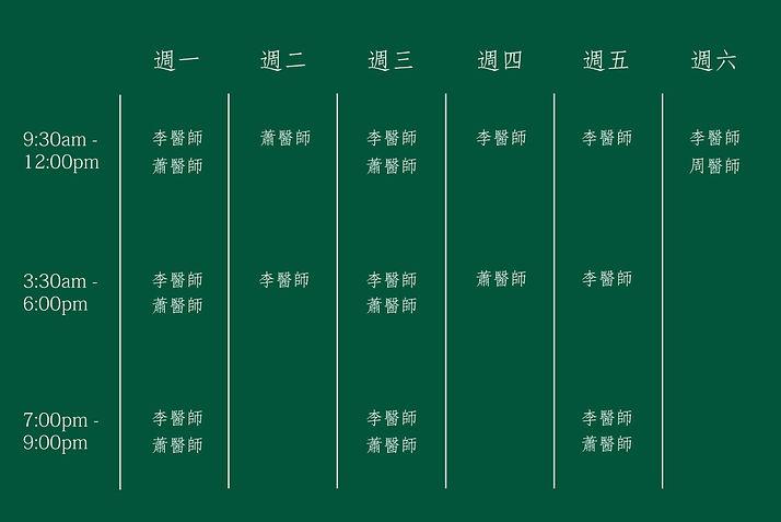 台中 蓮華皮膚科 門診 營業時間