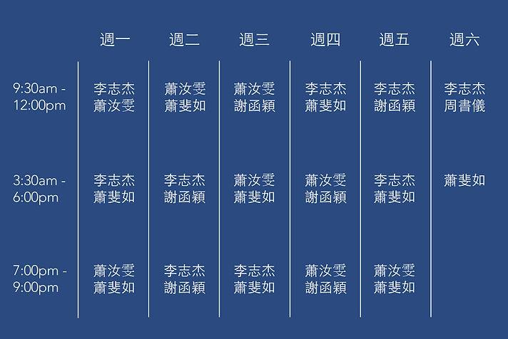 門診時段_網路預約_蓮華皮膚科_台中市.jpg