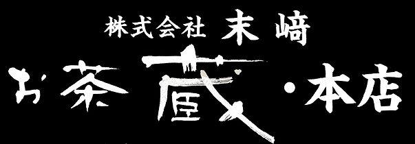 株式会社末崎 お茶蔵・本店 深蒸し茶専門店