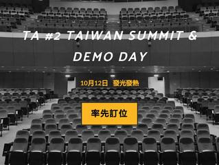 誠邀出席TA #2 台灣高峰會暨Demo Day