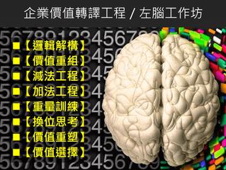企業價值轉譯師 — 左腦工作坊