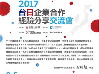【免費】2017台日企業合作經驗分享交流會