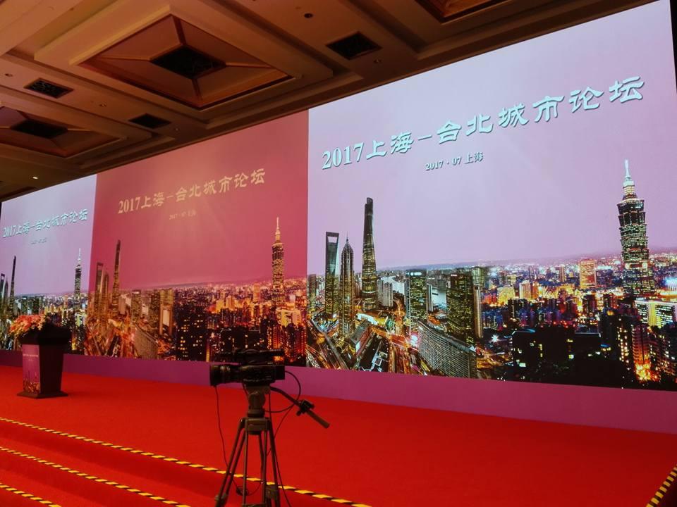 2017上海台北城市論壇