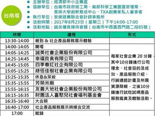 敬邀出席8/23社會企業產品服務鑑賞媒合會