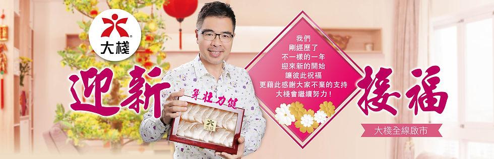 index banner_CNY6.jpg