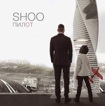 03. SHOO - ПИЛОТ
