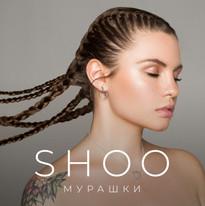 02. SHOO - МУРАШКИ