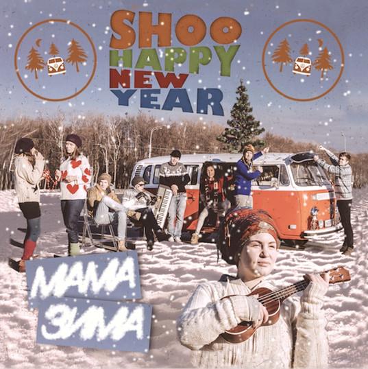 13. SHOO - Мама Зима