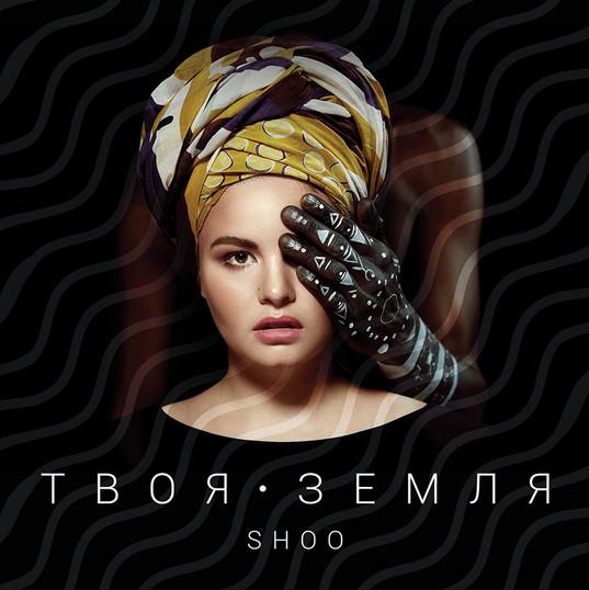 05. SHOO - ТВОЯ ЗЕМЛЯ