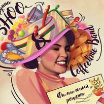 04. SHOO & COFFEETIME BAND - ФАМИЛЬНЫЙ РЕЦЕПТ