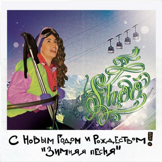 11. SHOO - Зимняя Песня